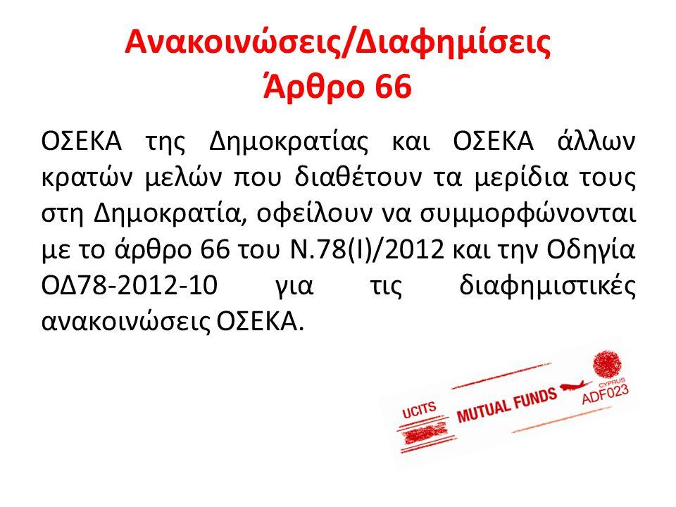 Ανακοινώσεις/Διαφημίσεις Άρθρο 66