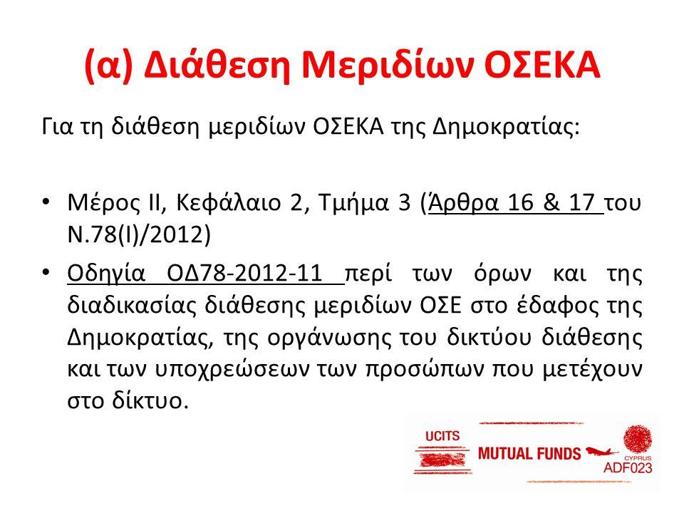 (α) Διάθεση Μεριδίων ΟΣΕΚΑ