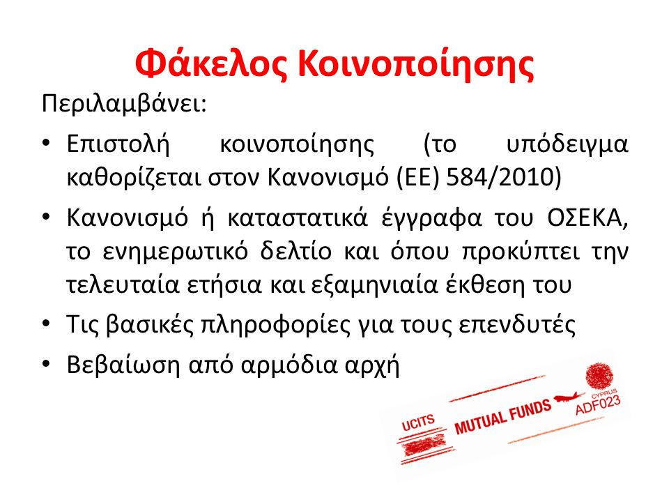 Φάκελος Κοινοποίησης Περιλαμβάνει:
