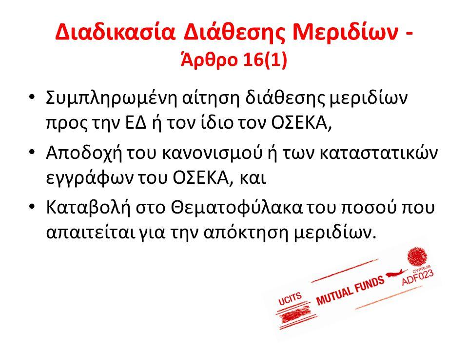 Διαδικασία Διάθεσης Μεριδίων - Άρθρο 16(1)