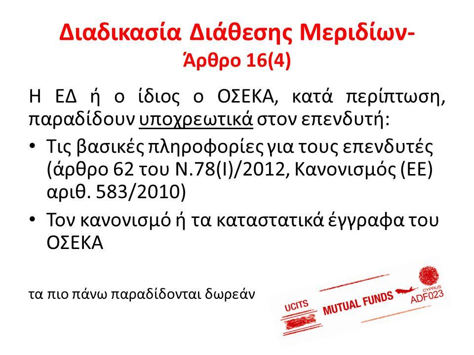 Διαδικασία Διάθεσης Μεριδίων- Άρθρο 16(4)