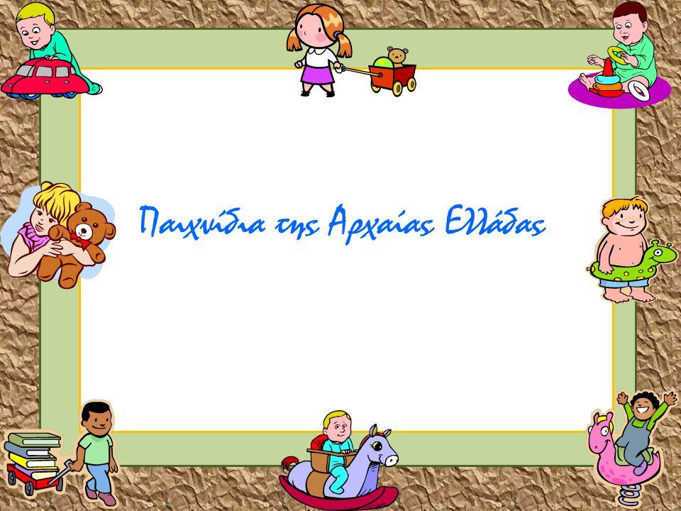 Παιχνίδια της Αρχαίας Ελλάδας