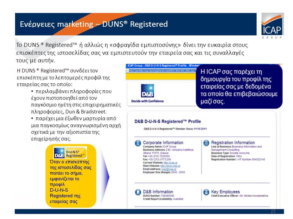 Ενέργειες marketing – DUNS® Registered