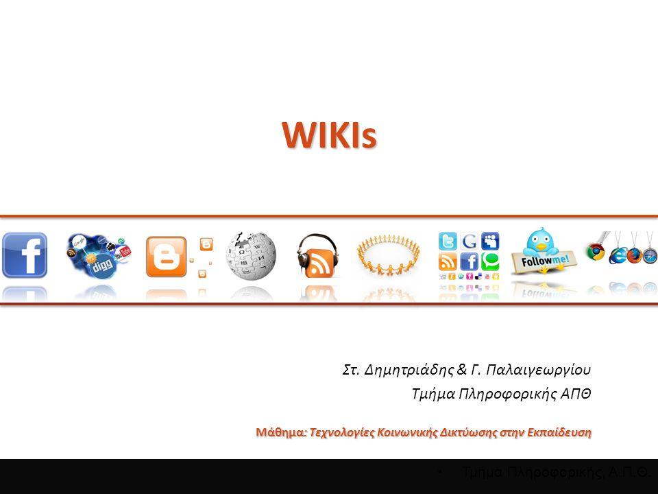 WIKIs Στ. Δημητριάδης & Γ. Παλαιγεωργίου Τμήμα Πληροφορικής ΑΠΘ