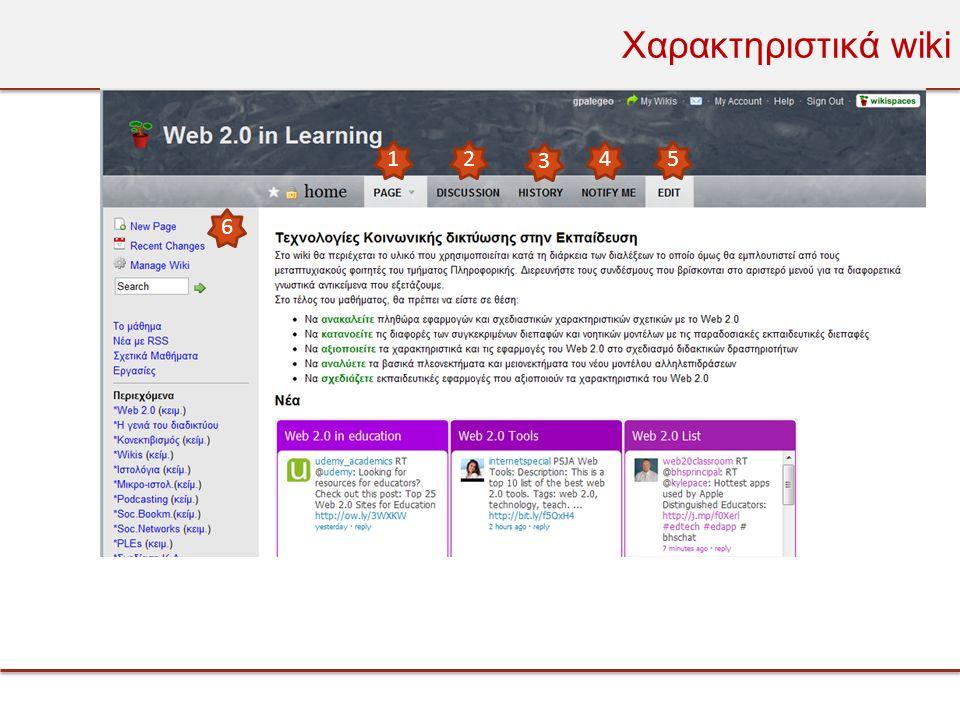 Χαρακτηριστικά wiki 1 2 3 4 5 6