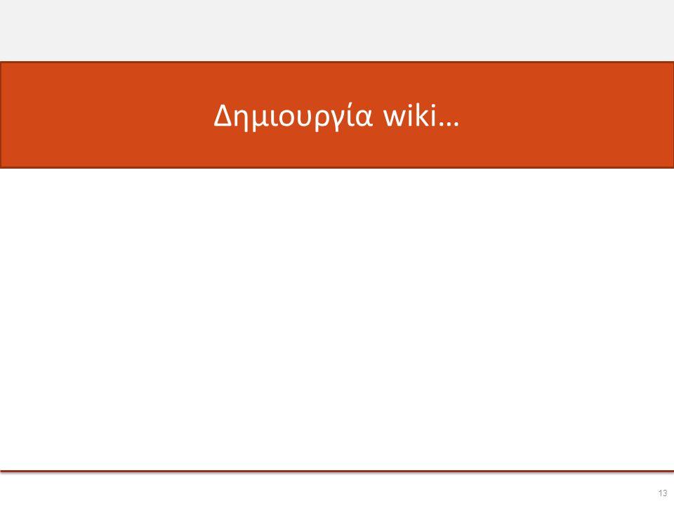 Δημιουργία wiki…