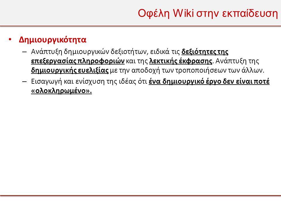 Οφέλη Wiki στην εκπαίδευση