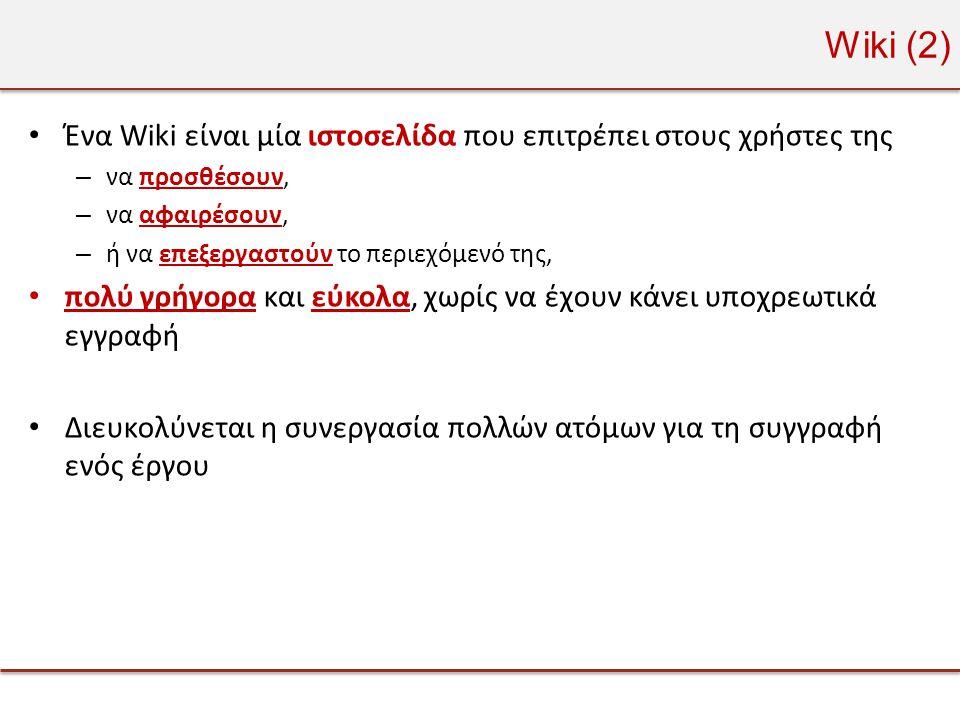 Wiki (2) Ένα Wiki είναι μία ιστοσελίδα που επιτρέπει στους χρήστες της