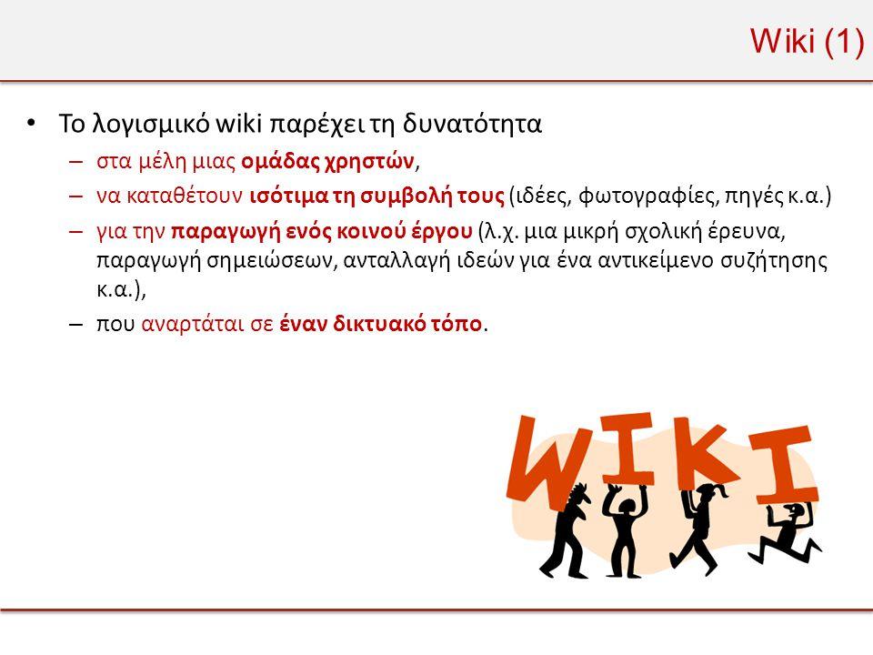 Wiki (1) Το λογισμικό wiki παρέχει τη δυνατότητα