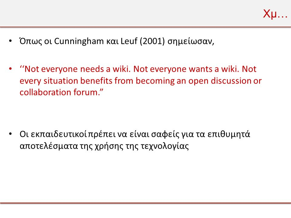 Χμ… Όπως οι Cunningham και Leuf (2001) σημείωσαν,