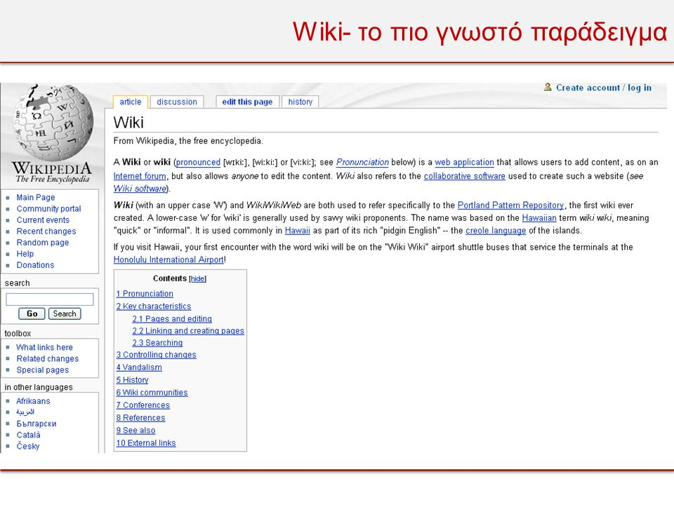 Wiki- το πιο γνωστό παράδειγμα