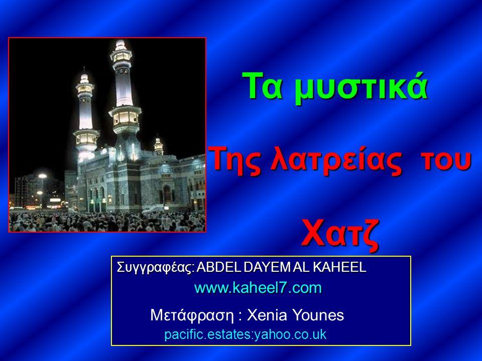 Τα μυστικά Της λατρείας του Χατζ Μετάφραση : Xenia Younes