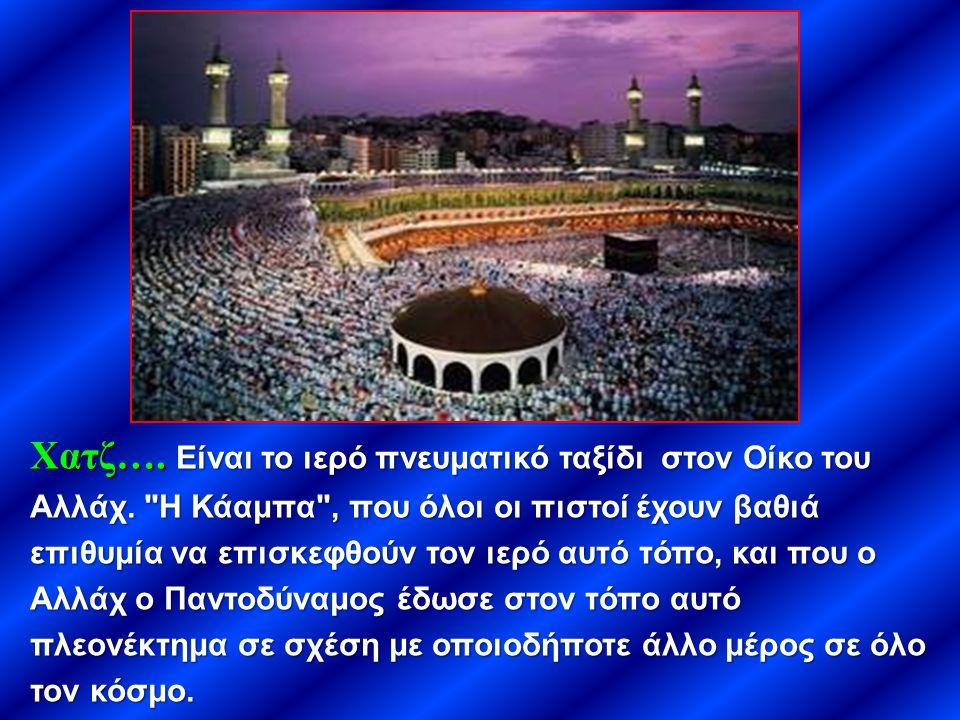 Χατζ…. Είναι το ιερό πνευματικό ταξίδι στον Οίκο του Αλλάχ