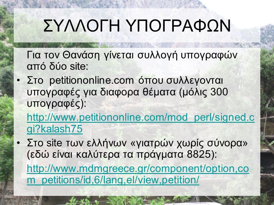 ΣΥΛΛΟΓΗ ΥΠΟΓΡΑΦΩΝ Για τον Θανάση γίνεται συλλογή υπογραφών από δύο site: