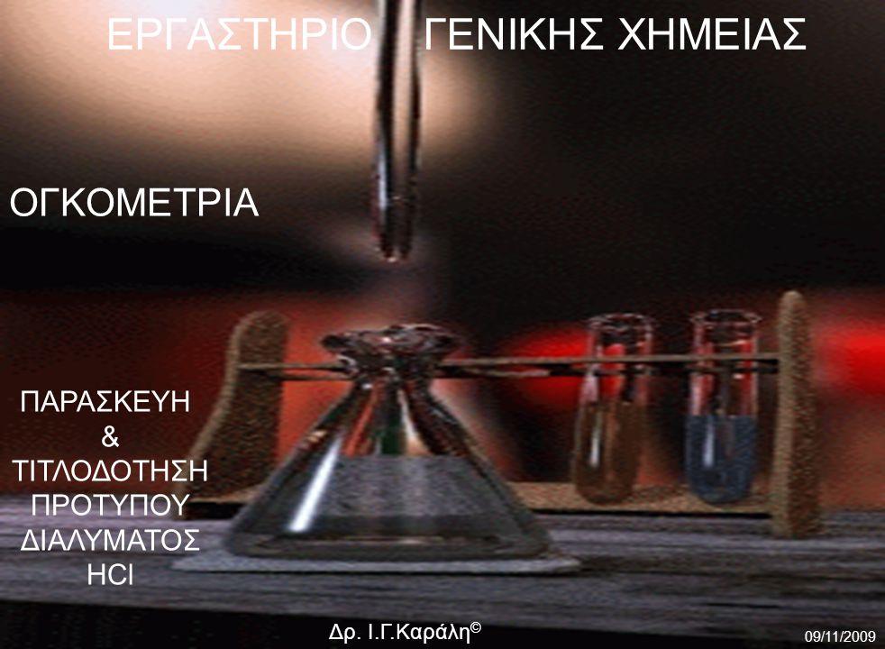 ΕΡΓΑΣΤΗΡΙΟ ΓΕΝΙΚΗΣ ΧΗΜΕΙΑΣ