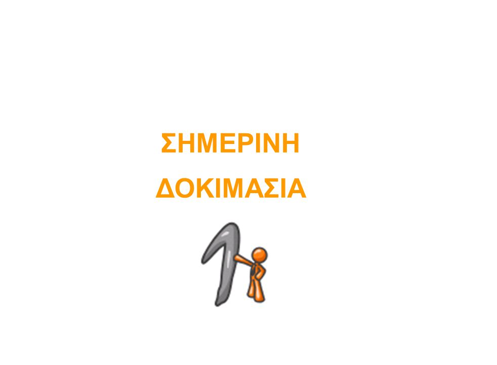 ΣΗΜΕΡΙΝΗ ΔΟΚΙΜΑΣΙΑ