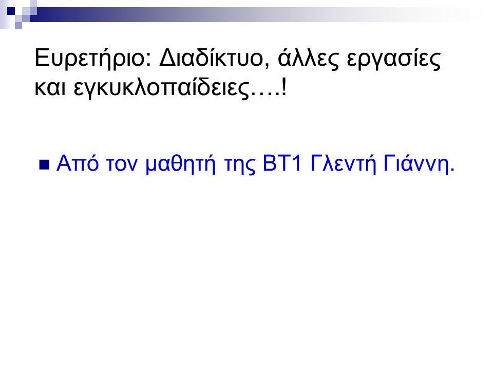 Ευρετήριο: Διαδίκτυο, άλλες εργασίες και εγκυκλοπαίδειες….!