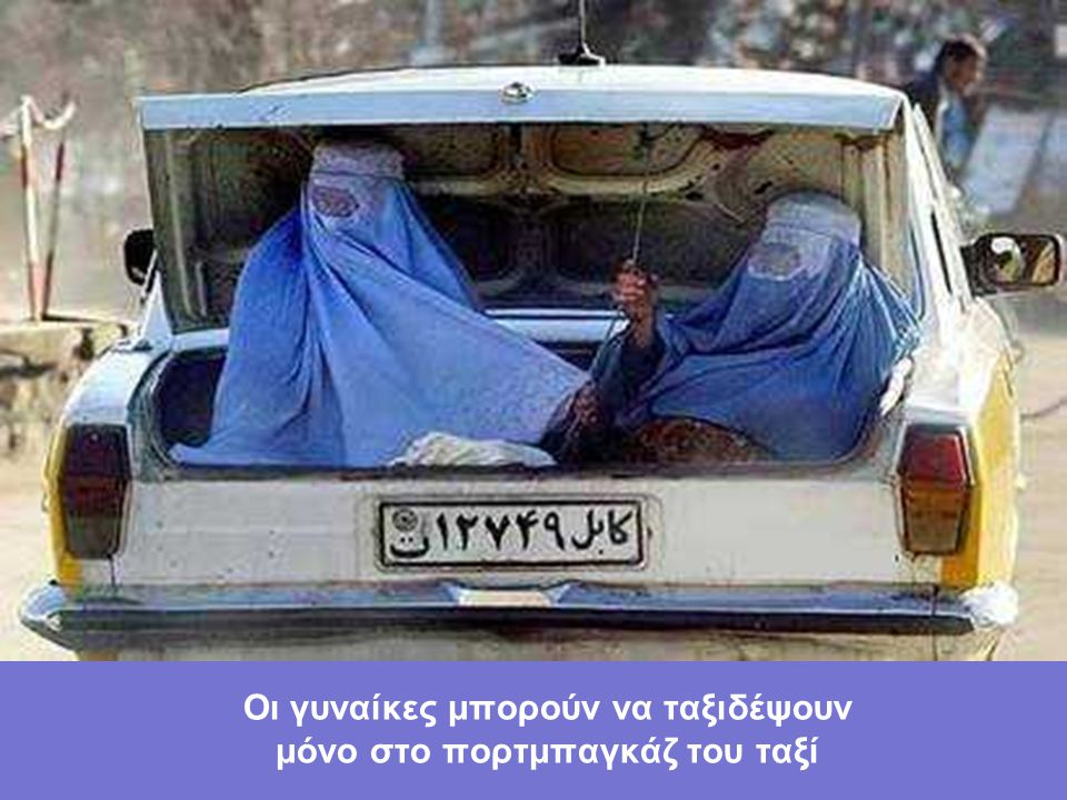 Οι γυναίκες μπορούν να ταξιδέψουν μόνο στο πορτμπαγκάζ του ταξί