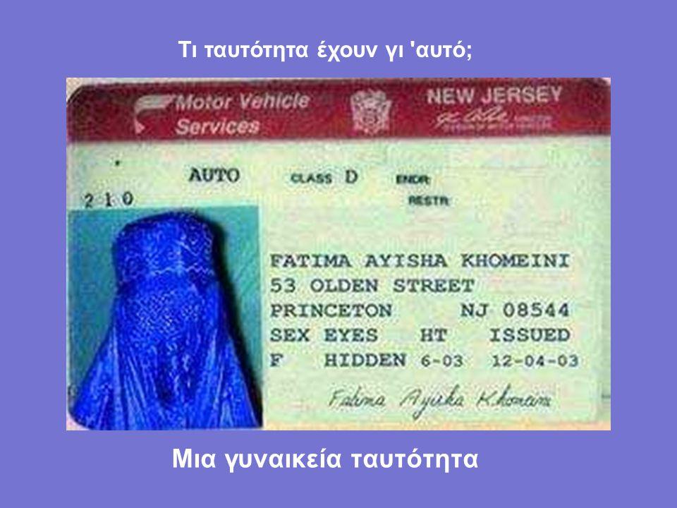 Μια γυναικεία ταυτότητα