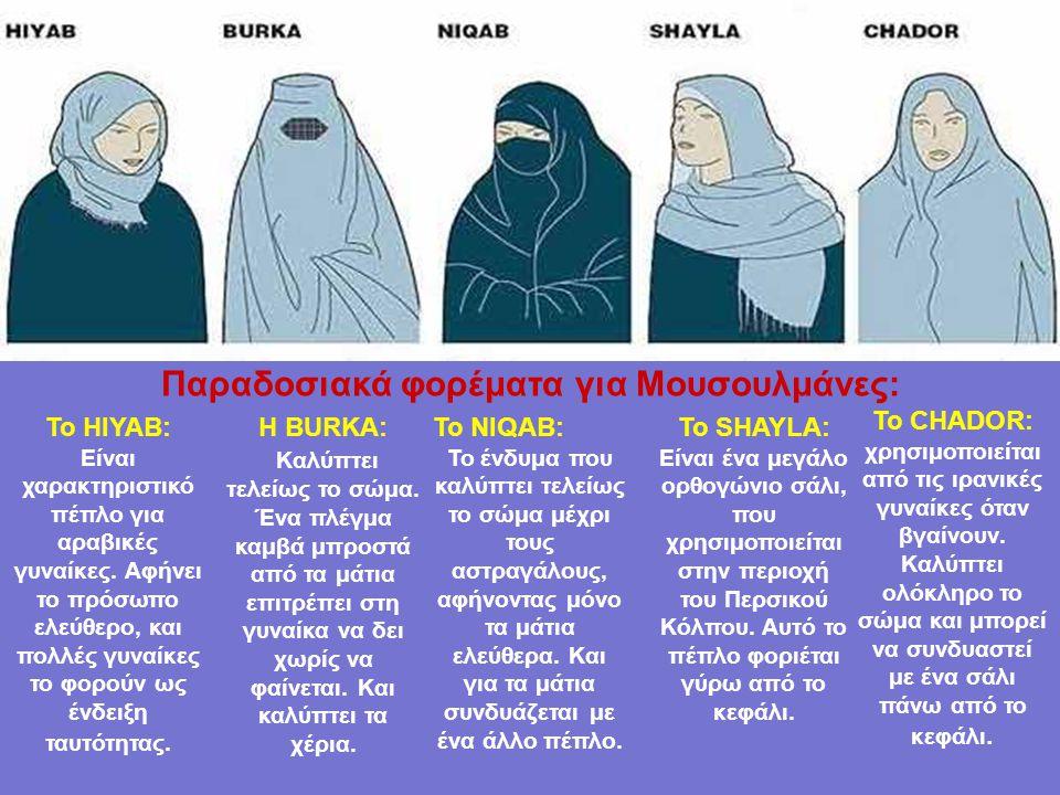 Παραδοσιακά φορέματα για Μουσουλμάνες: