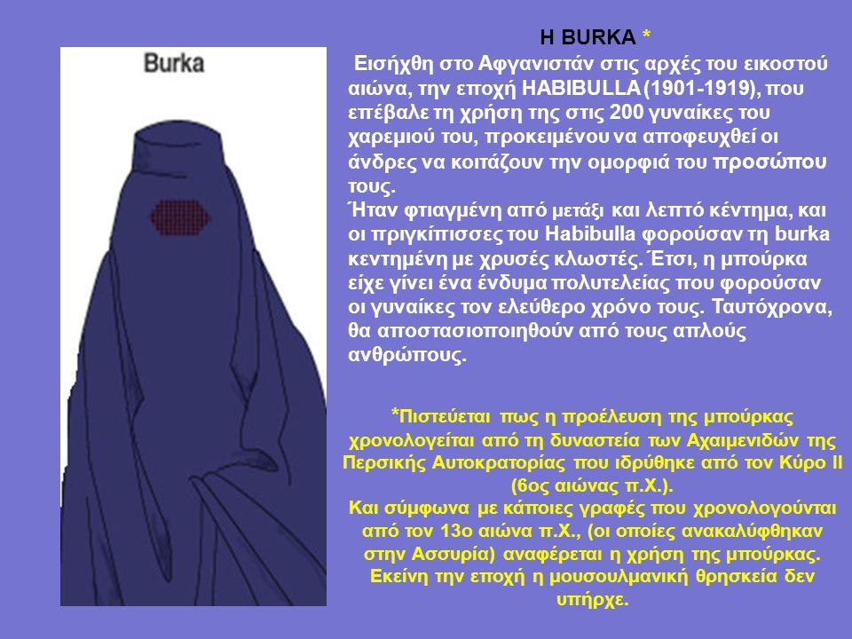 Η BURKA *