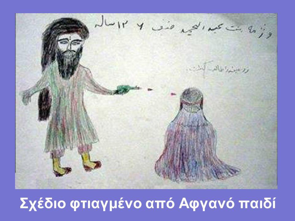 Σχέδιο φτιαγμένο από Αφγανό παιδί