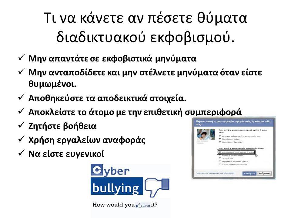 Τι να κάνετε αν πέσετε θύματα διαδικτυακού εκφοβισμού.