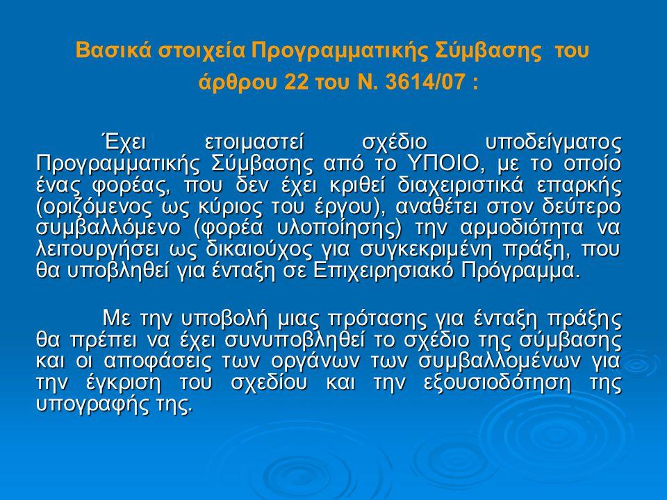 Βασικά στοιχεία Προγραμματικής Σύμβασης του άρθρου 22 του Ν. 3614/07 :