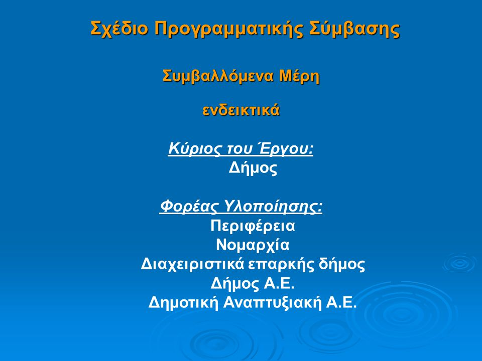 Διαχειριστικά επαρκής δήμος Δημοτική Αναπτυξιακή Α.Ε.
