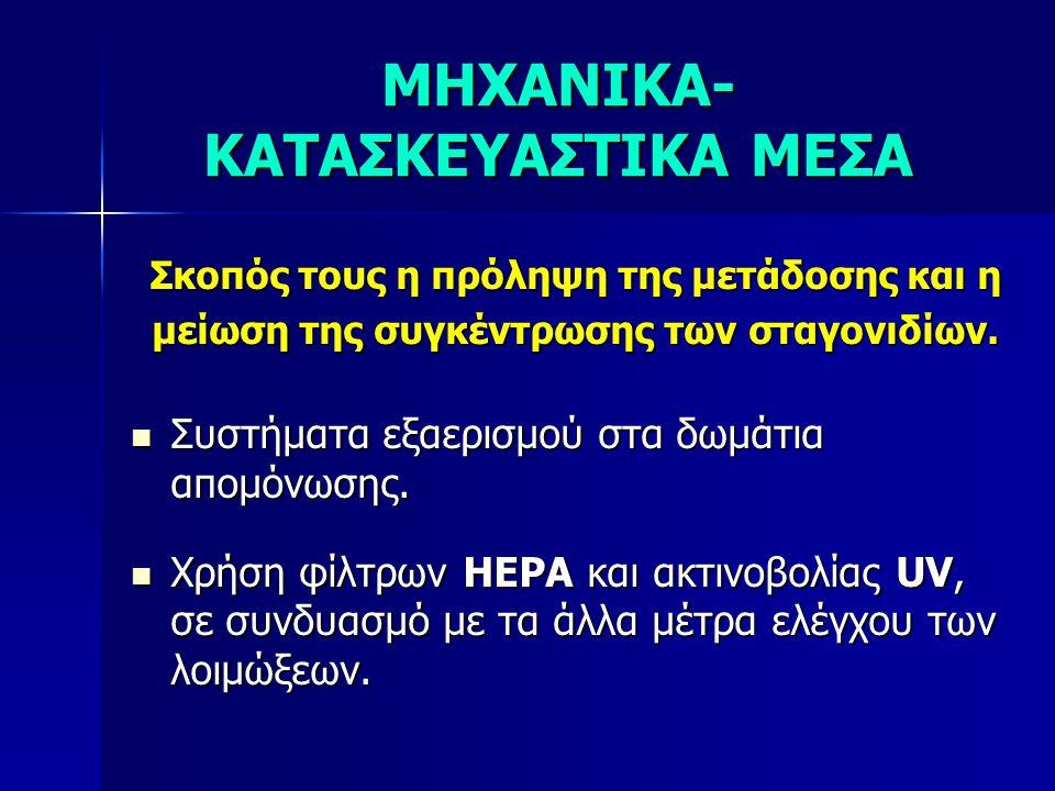 ΜΗΧΑΝΙΚΑ-ΚΑΤΑΣΚΕΥΑΣΤΙΚΑ ΜΕΣΑ