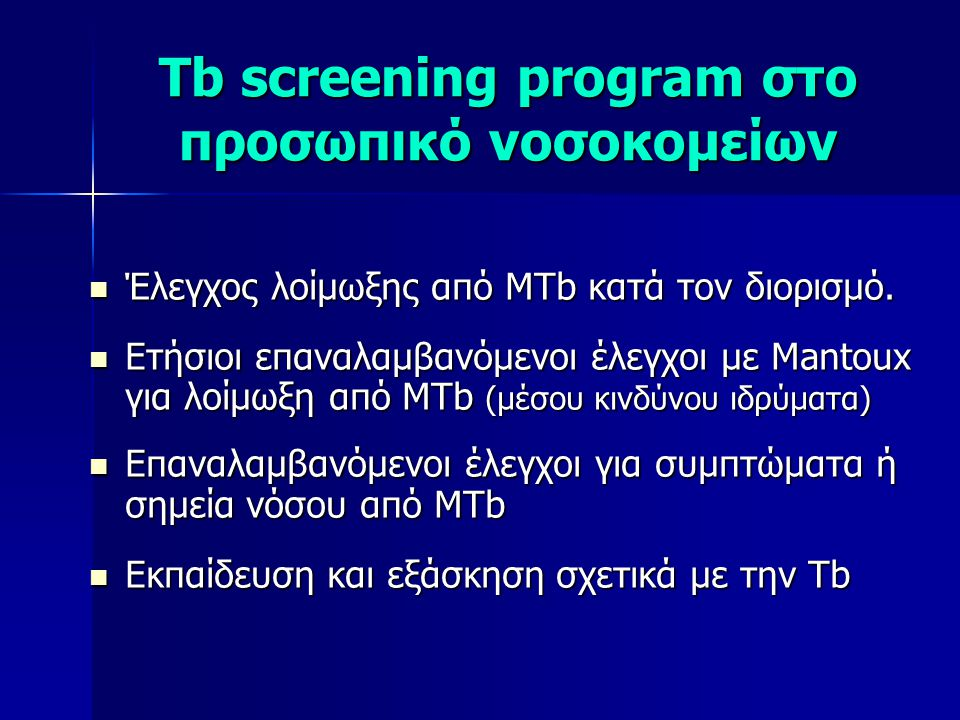 Tb screening program στο προσωπικό νοσοκομείων