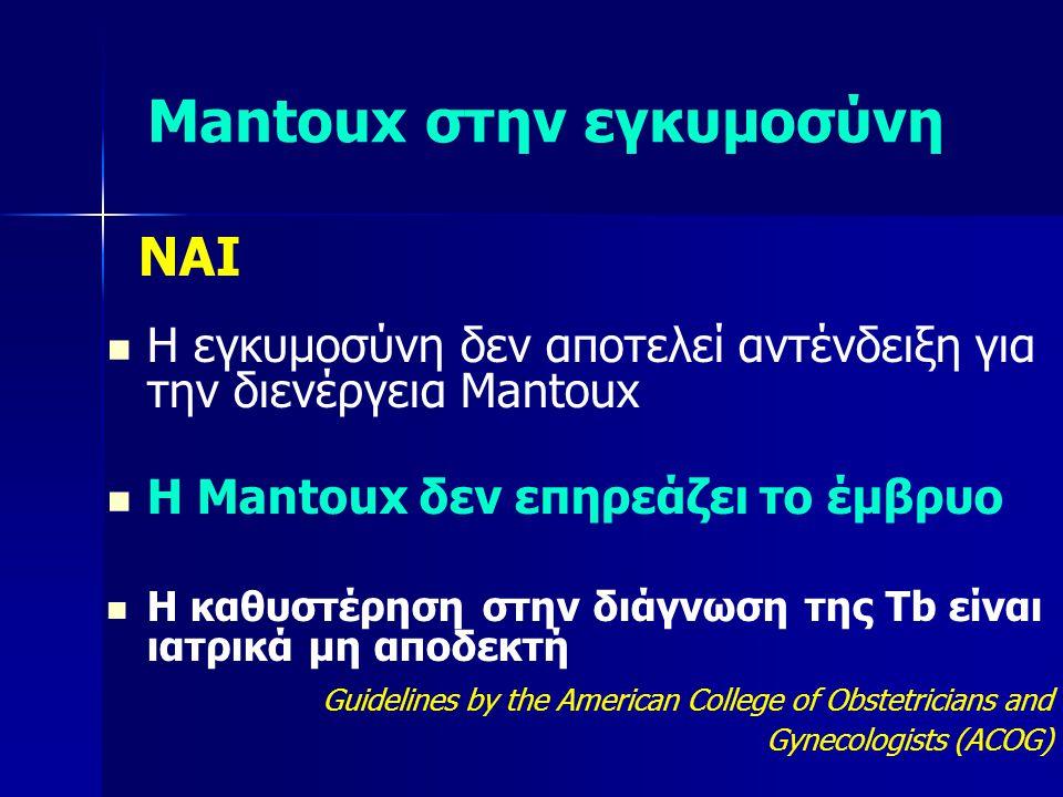 Mantoux στην εγκυμοσύνη