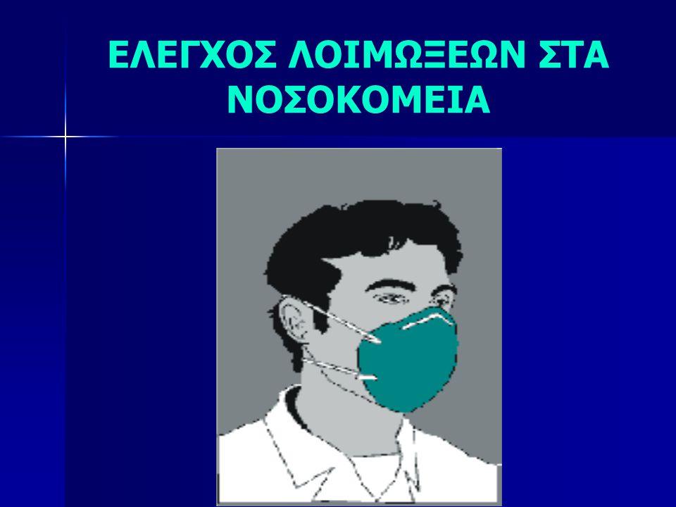 ΕΛΕΓΧΟΣ ΛΟΙΜΩΞΕΩΝ ΣΤΑ ΝΟΣΟΚΟΜΕΙΑ