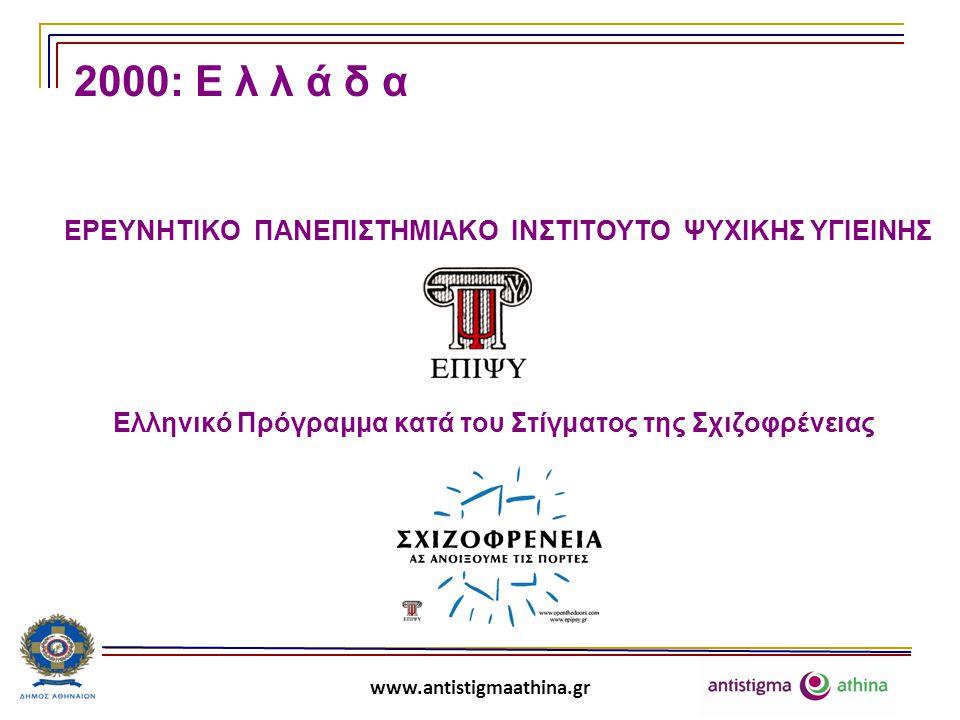 Ελληνικό Πρόγραμμα κατά του Στίγματος της Σχιζοφρένειας