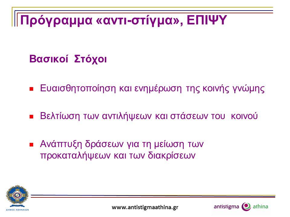 Πρόγραμμα «αντι-στίγμα», ΕΠΙΨΥ