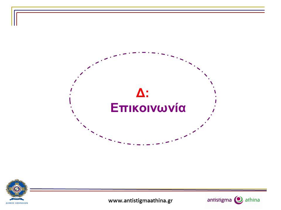 Δ: Επικοινωνία www.antistigmaathina.gr