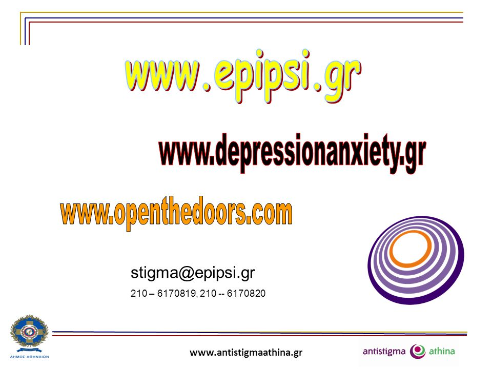 www.epipsi.gr www.depressionanxiety.gr www.openthedoors.com