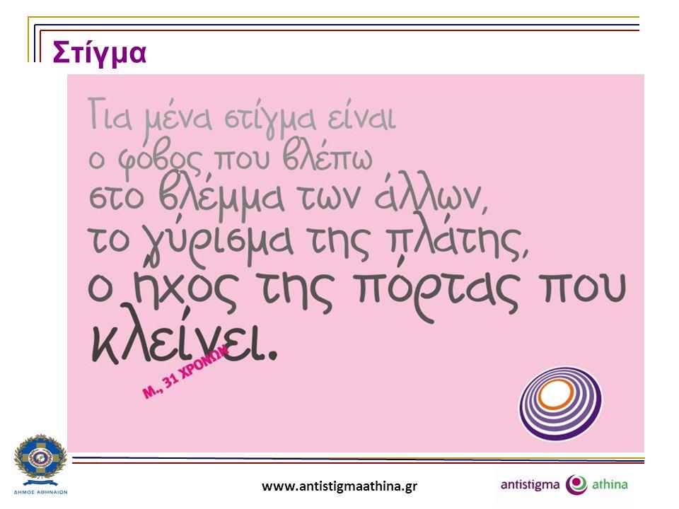 Στίγμα www.antistigmaathina.gr