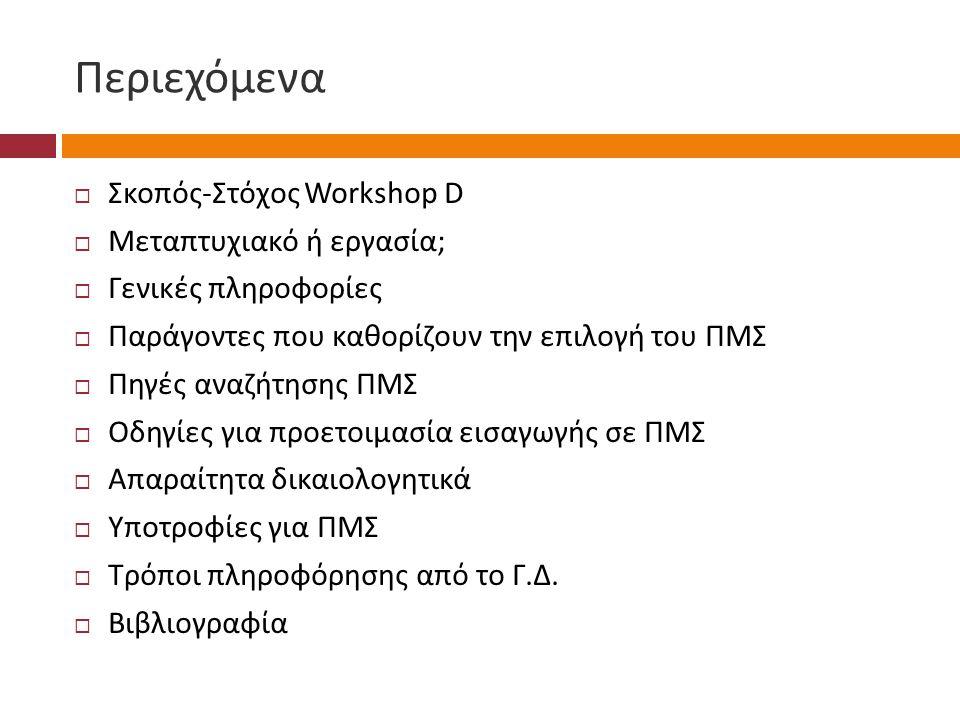 Περιεχόμενα Σκοπός-Στόχος Workshop D Μεταπτυχιακό ή εργασία;
