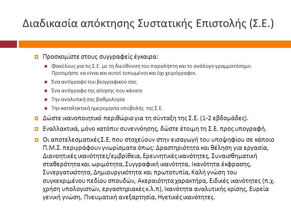 Διαδικασία απόκτησης Συστατικής Επιστολής (Σ.Ε.)