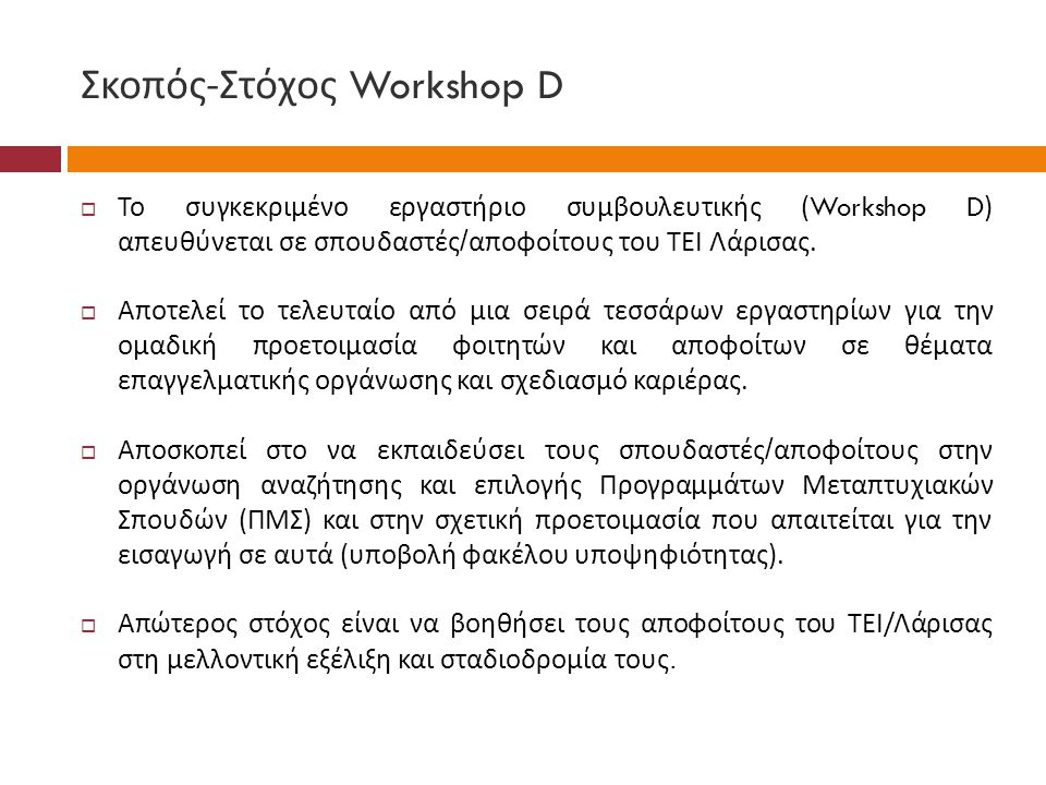 Σκοπός-Στόχος Workshop D