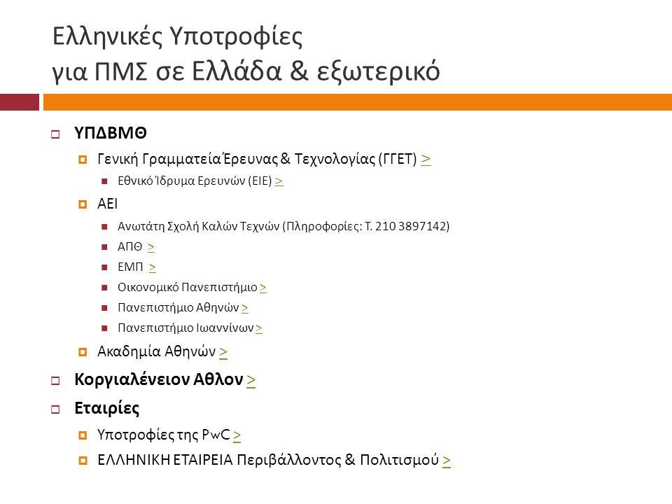 Ελληνικές Υποτροφίες για ΠΜΣ σε Ελλάδα & εξωτερικό