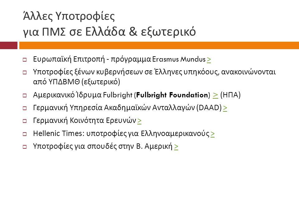 Άλλες Υποτροφίες για ΠΜΣ σε Ελλάδα & εξωτερικό