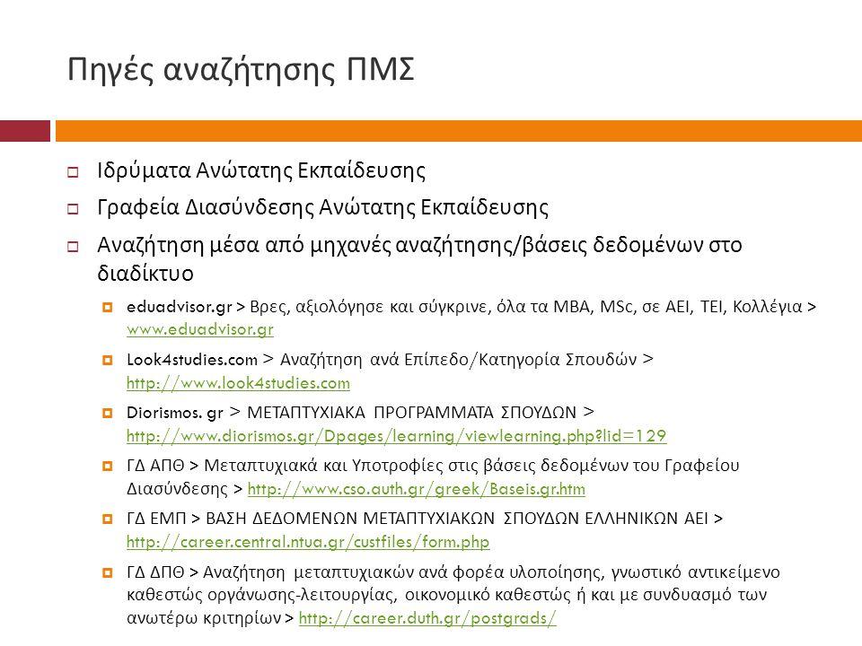 Πηγές αναζήτησης ΠΜΣ Ιδρύματα Ανώτατης Εκπαίδευσης