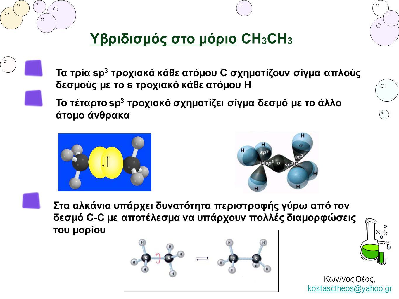 Υβριδισμός στο μόριο CH3CΗ3