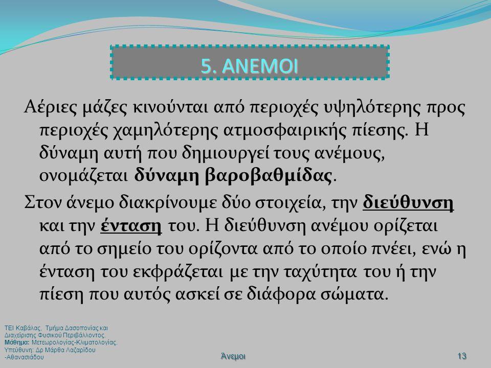 5. ΑΝΕΜΟΙ