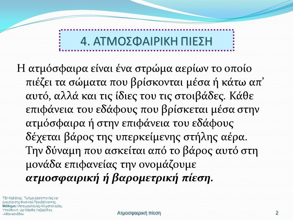 4. ΑΤΜΟΣΦΑΙΡΙΚΗ ΠΙΕΣΗ