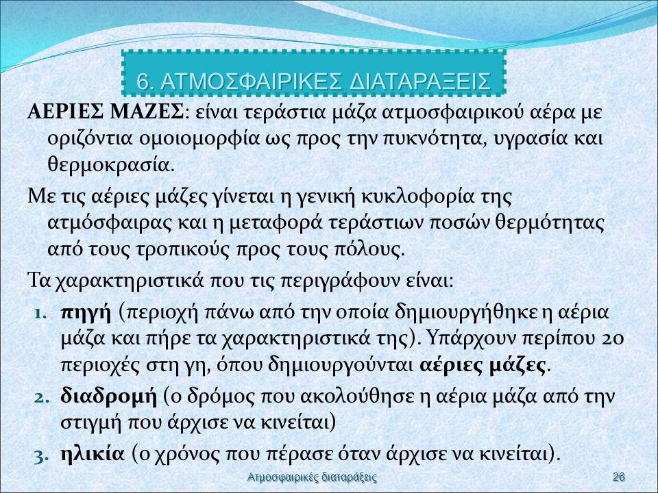 6. ΑΤΜΟΣΦΑΙΡΙΚΕΣ ΔΙΑΤΑΡΑΞΕΙΣ