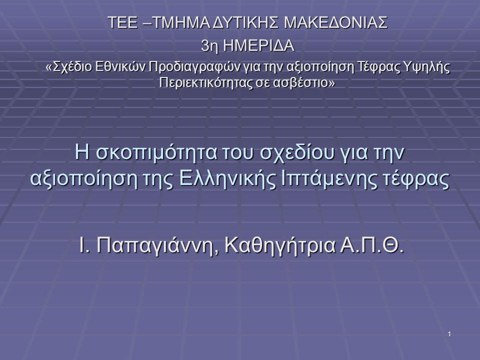Ι. Παπαγιάννη, Καθηγήτρια Α.Π.Θ.