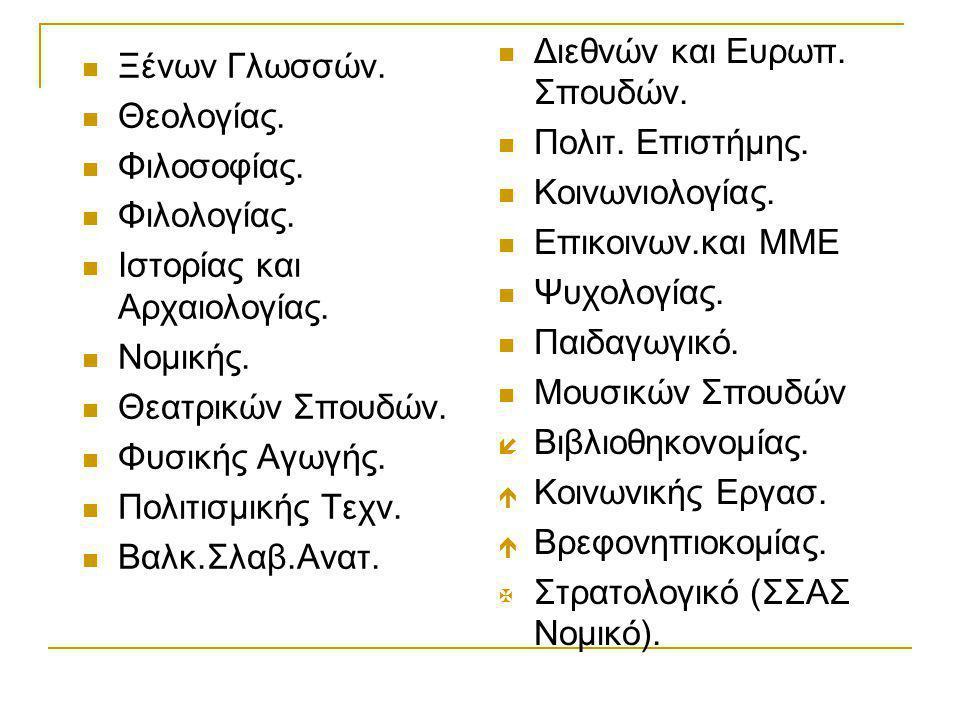 Διεθνών και Ευρωπ. Σπουδών.